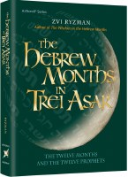 The Hebrew Months in Trei Asar [Hardcover]