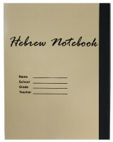 Hebrew Notebook Thick Machberes 140 Sheets [Paperback]