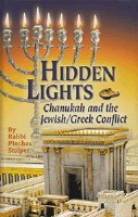 Hidden Lights: Chanukah and the Jewish-Greek Conflict [Hardcover]