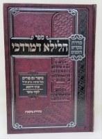 Hilula D'Mordechai 2nd Edition [Hardcover]