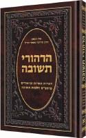Hirhurei Teshuvah