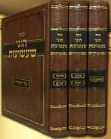 Hoigei Shashuos 3 Volume Set [Hardcover]