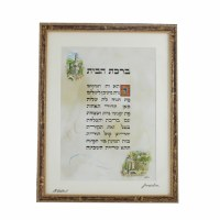 Home Blessing in Hebrew Yerushalayim Design Framed
