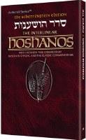 Schottenstein Interlinear Hoshanos Pocket Size [Paperback]