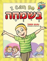 I Can Be B'simchah [Hardcover]