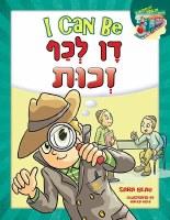 I Can Be Dan L'Kaf Zechus [Hardcover]