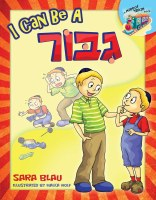 I Can Be a Gibbor [Hardcover]