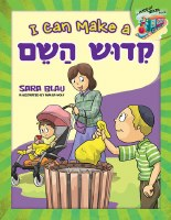 I Can Make a Kiddush Hashem [Hardcover]