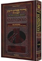 Artscroll Schottenstein Interlinear Shavuos Machzor Full Size Ashkenaz [Hardcover]