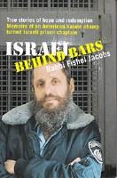 Israel Behind Bars [Paperback]