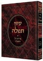 Iyun Tefillah [Hardcover]