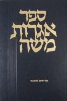Igros Moshe Vol. 9
