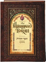 The Illuminated Torah - Sefer Shemos [Hardcover]