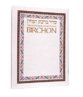 Bircas HaMazon with English translation - Colored [Paperback]