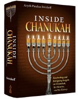 Inside Chanukah [Hardcover]