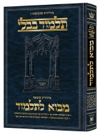 Mavo LaTalmud - Introduction to the Talmud Hebrew Full Size [Hardcover]