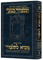 Mavo LaTalmud - Introduction to the Talmud Hebrew Daf Yomi Size [Hardcover]