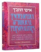 Ishei Hatanach: Encyclopedia Of Biblical Personalities [Hardcover]