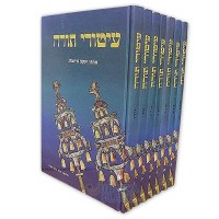 Iturei Torah 7 Volume Set Hebrew