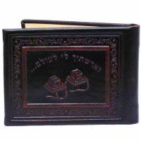 Tefillin Mirror Brown Leather