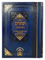 Tehillim with Commentaries from Zera Shimshon and Toldos Shimshon [Hardcover]