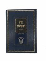 Zera Shimshon on Shir Hashirim [Hardcover]