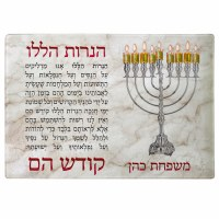 "Personalized Glass Chanukah Menorah Tray with Haneiros Halalu Marble Design 15"" x 11"""