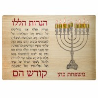 "Personalized Glass Chanukah Menorah Tray with Haneiros Halalu Wood Style Background 15"" x 11"""