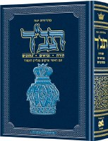 Jaffa Edition Hebrew Only Chazan Size Tanach [Hardcover]