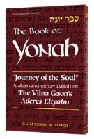 Journey Of The Soul: The Vilna Gaon On Yonah  (Jonah) [Hardcover]