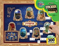 Jumbo Sticker Puzzle Ushpizin Theme