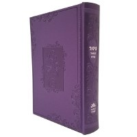 Siddur Kaftor Veferach Lavender Faux Leather Accentuated with Blossoms Design Medium Size Sefard [Hardcover]