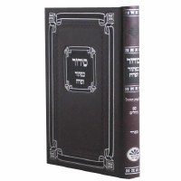 Weekday Siddur Full Size Sefard [Hardcover]