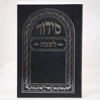 Shabbos Siddur Pocket Paperback Black - Sefard