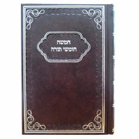 Chumash with Shabbos Siddur Medium Size Ashkenaz [Hardcover]