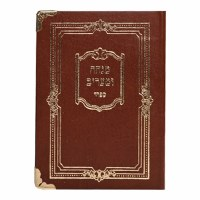 Mincha Maariv Pocket Size Leather - Light Brown - Sefard