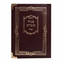 Mincha Maariv Pocket Size Leather - Maroon - Sefard
