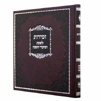 Zemiros Kaftor for Shabbos and Yom Tov Hebrew Square Maroon [Hardcover]