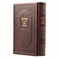 Zemiros Shabbos and Noam Elimelech - Medium Leatherette