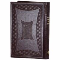 Zemiros Shabbos And Noam Elimelech - Large Leatherette