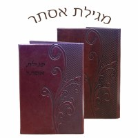 Megillas Esther Leather Booklet - Brown