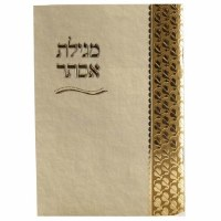 Megillas Esther Paperback Booklet - Gold