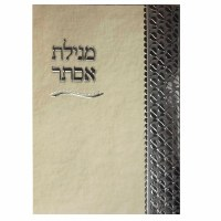 Megillas Esther Paperback Booklet - Silver Spine