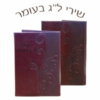 Shirei Lag Ba'Omer Leather Booklet - Brown