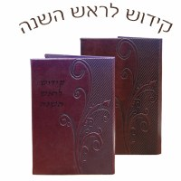 Kiddush L'Rosh HaShanah Leather Booklet - Brown