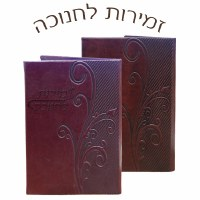 Zemiros and Hadlakas Neiros Chanukah Leather Booklet - Maroon