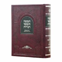Chumash Slavita with Shabbos Siddur and Tehillim Medium Size Ashkenaz [Hardcover]