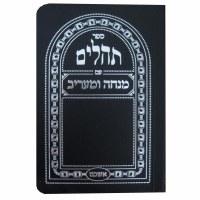 Tehillim with Mincha Maariv Pocket Size Black Ashkenaz [Paperback]