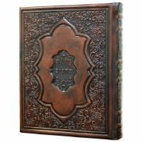 Tehillim Tefillos Ubakushos Extra Large Size Slipcased Brown Antique Leather