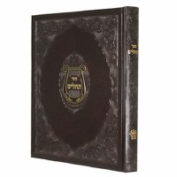Jumbo Tehillim Brown Scalloped Design [Hardcover]